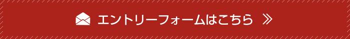 entryform_banner