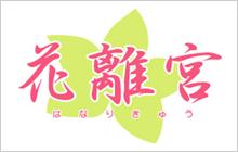 logo-hanarikyu