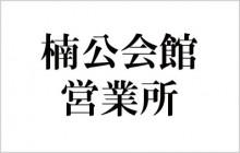 nankokaikaneigyosho-220x140
